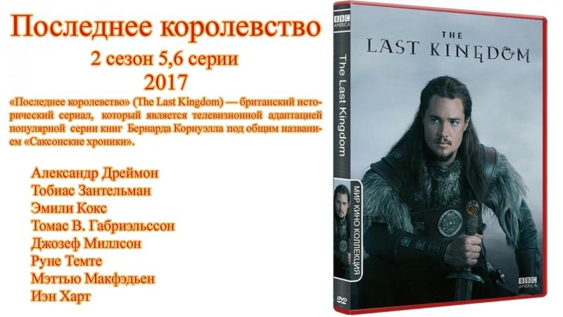 Последнее Королевство