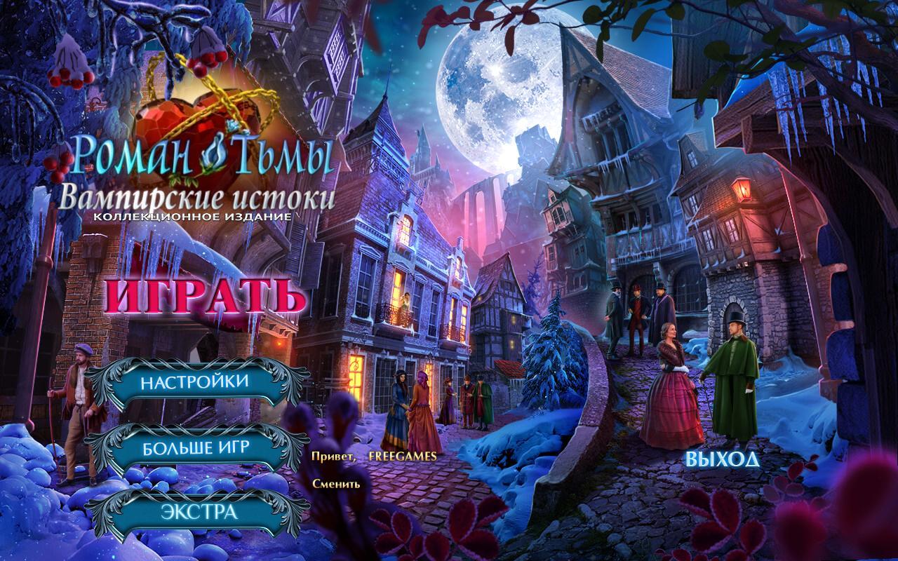 Роман тьмы 13: Вампирские истоки. Коллекционное издание | Dark Romance 13: Vampire Origins CE (Rus)