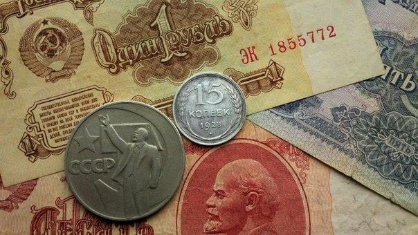 Банкноты и монеты СССР
