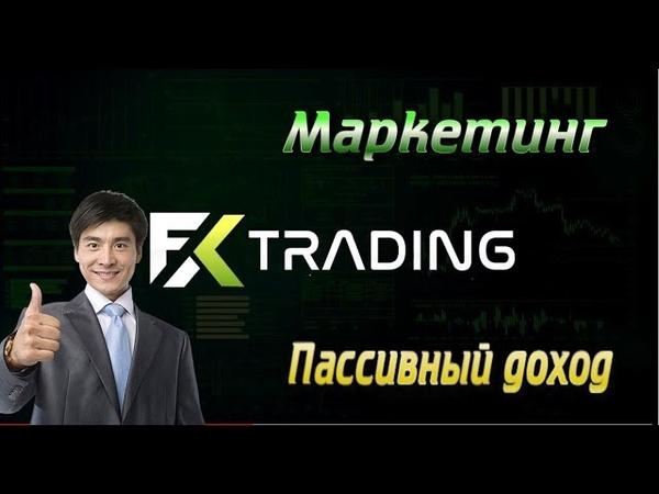 FX TRADING CORPORATION | Маркетинг | Обзор кабинета | Пассивный доход.