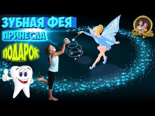 ПОДАРОК от Зубной Феи/Зубная фея/Выпал зуб/Tooth fell out/Sisters Smith
