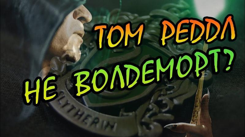 Том Марволо Реддл до Волдеморта: Полный Разбор