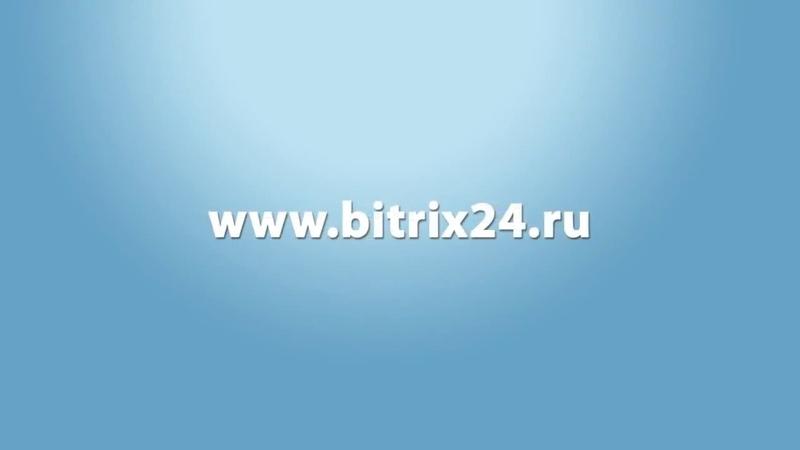 12 инструментов для бизнеса от Битрикс24 и компании ADVAZO