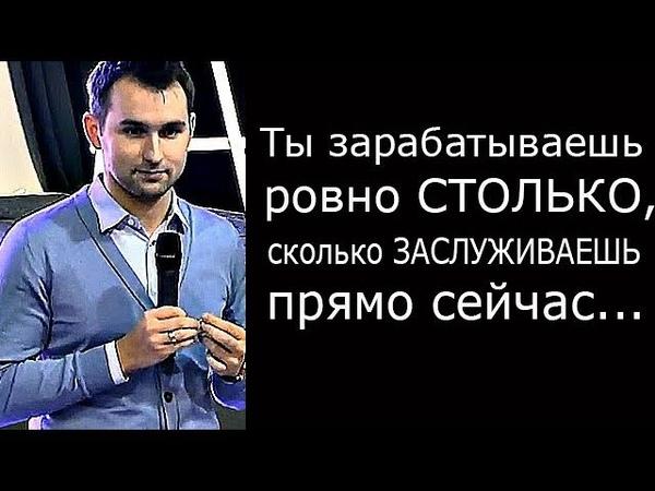 То сколько ты зарабатываешь это результат твоего мышления и навыков Михаил Дашкиев БМ