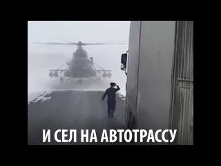 В Казахстане вертолет заблудился и сел на автотрассу