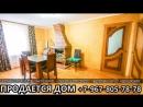 продается дом в селе Шило Голицыно цена 2000000 разумный торг