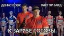 Виктор Блуд и Денис Вовк на VORTEX SPORT BATTLE! СКОРО!