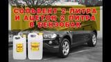 Честный отзыв про Ацетон и Сольвент в бак автомобиля СТО Берлин Авто г. Тюмень