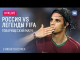 #VKLive: Россия vs Легенды FIFA. 3 июня, 16:00 МСК