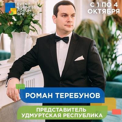 Роман Теребунов