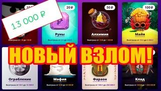 НОВЫЙ взлом денежных кейсов EGGER ЯЙЦА, Вывел 13к !