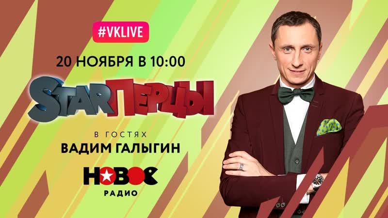 Вадим Галыгин у STARПерцев
