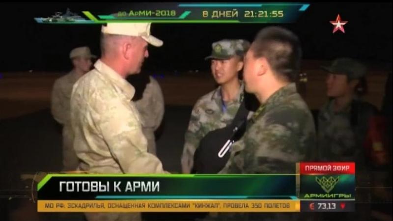 Российские военные прибыли в Китай на конкурсы АрМИ 2018
