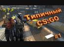 CS GO КС ГО приколы и шутки Типичный CS GO 1
