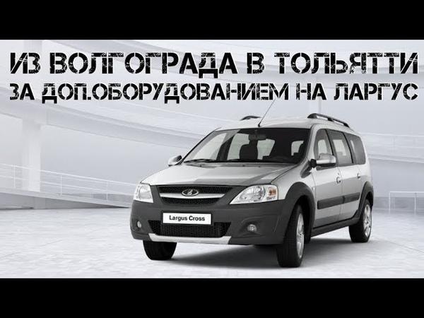 Из Волгограда в Тольятти за доп.оборудованием на Ларгус. Коротко ))