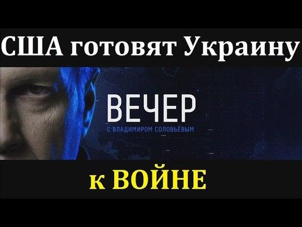 США ВДОХНОВИЛИ Украину к ВОЙНЕ. Вечер с Владимиром Соловьевым 16.05.2018