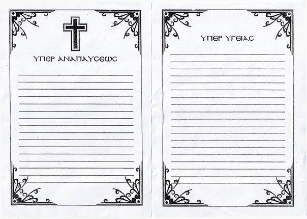 Бланки церковных записок.