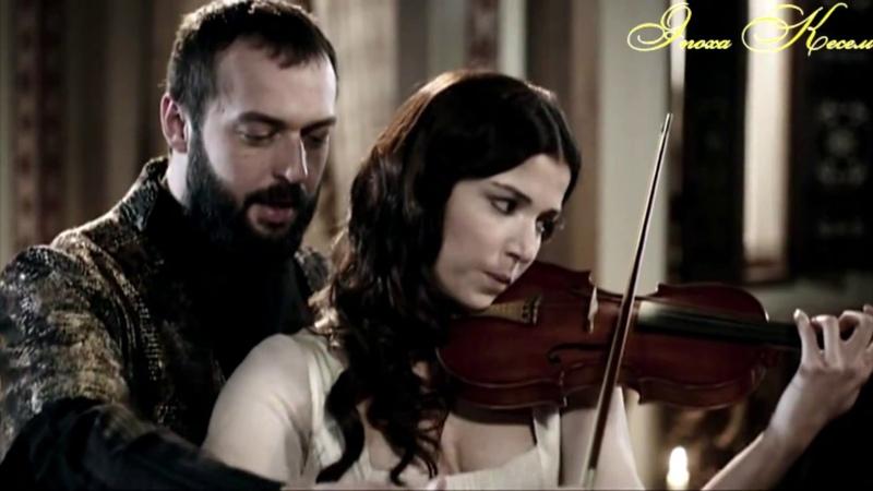 Ибрагим играет на скрипке и вспоминает Хатидже\Великолепный век