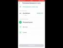 Пополнение брокерского счета в мобильной версии СБОЛ