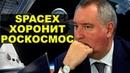 Астронавты обойдутся без Роскосмоса и Рогозина