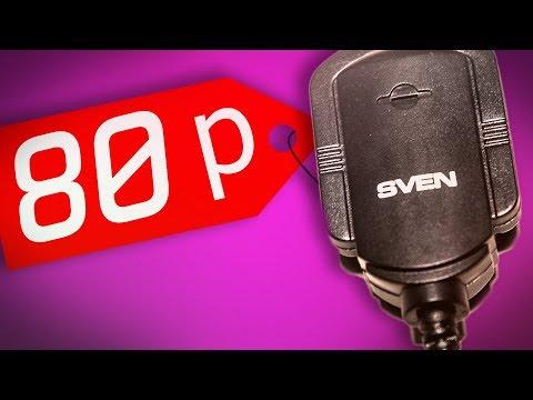Когда купил микрофон за 80 рублей в Ашане | ТЕСТ звука