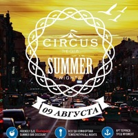СIRCUS SUMMER NIGHTS vol4