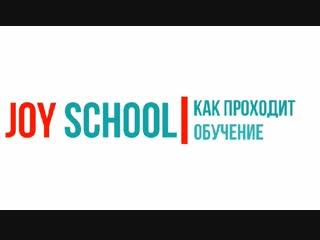 Как начать заниматься в Joy School?