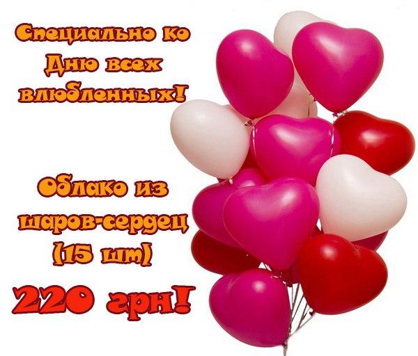 гелиевые шарики на 14 февраля сердце запорожье