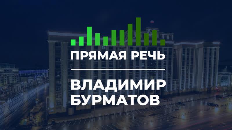 Владимир Бурматов о реформе обращения с отходами
