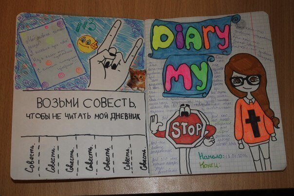 Оформление личного дневника своими руками фото