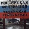 Вынужденные переселенцы из Чечни