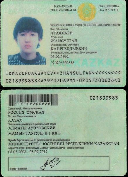 Паспорт рк как сделать - Extride.ru