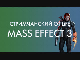 Mass Effect 3 - vol.16