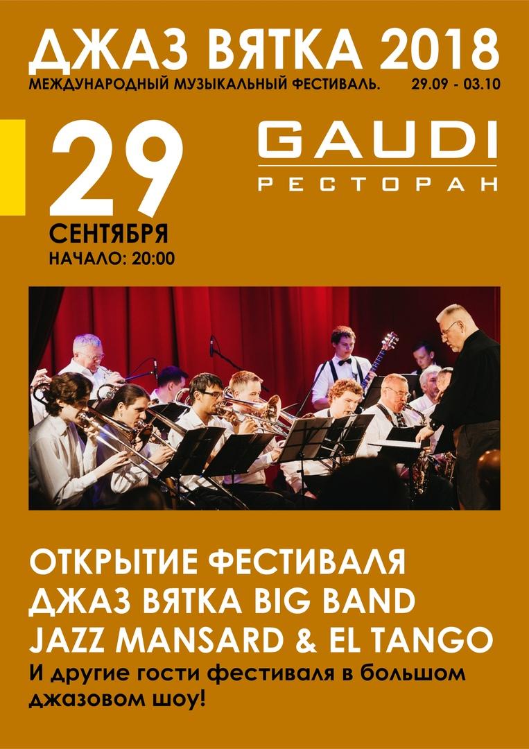 """29.09 Big Band """"Джаз-Вятка"""" в Ресторане GAUDI"""