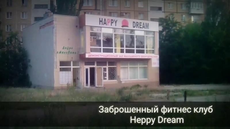 VLOG - Заброшенный фитнес клуб Heppy Dream