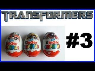 Распаковка Киндер Сюрприз Трансформеры Прайм Kinder Surprise Transformers Prime Unboxing #3