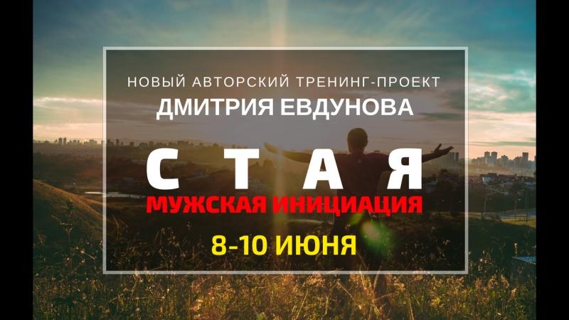 Тренинг-проект СТАЯ - МУЖСКАЯ ИНИЦИАЦИЯ