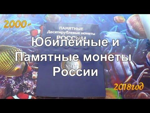 Юбилейные и памятные монеты России в картонном альбоме. Биметалл и гвс.