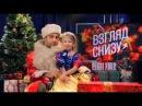 ДЕТИ ОТЖИГАЮТ! Вечерний Ургант Взгляд снизу Иван переоделся в Деда Мороза! ПРИКОЛ на Новый Год!