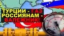 Газпром отключает газ в России