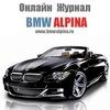 BMW Alpina — онлайн журнал о BMW | БМВ