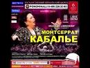 Осталось 6 дней до концерта Монтсеррат Кабалье в Государственном Кремлевском Дворце!