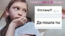 Переписка с фейками Катерины Ройс Елены Райтман Николая Соболева Марьян Ро