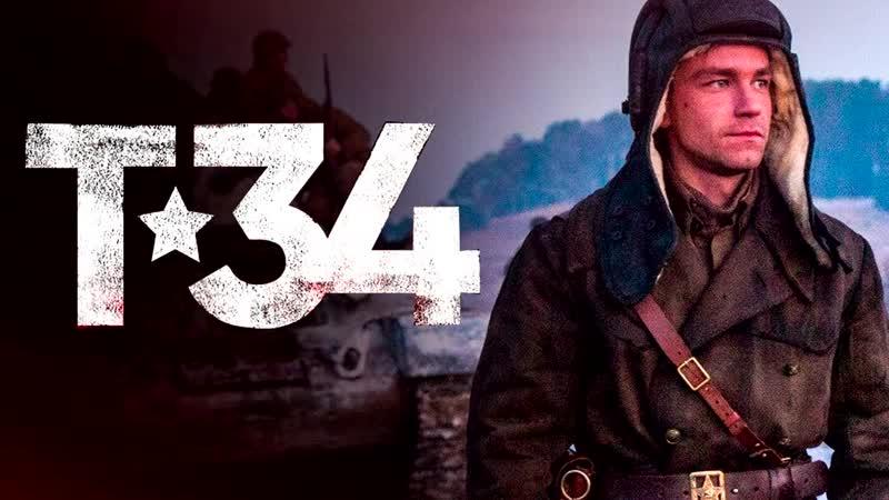 Фильм Т 34 2018