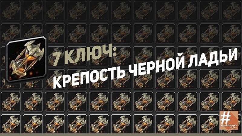 7 ключ Крепость Черной Ладьи - бдк 899