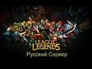 Russian Server League Of Legends