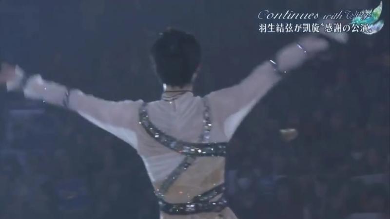 Юзуру Ханю - Все выступления на шоу CIONTU