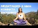 Медитация Комната Дыхания 8 мин для успокоения и гармонии chilelavida