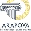 Школа дизайна Араповой
