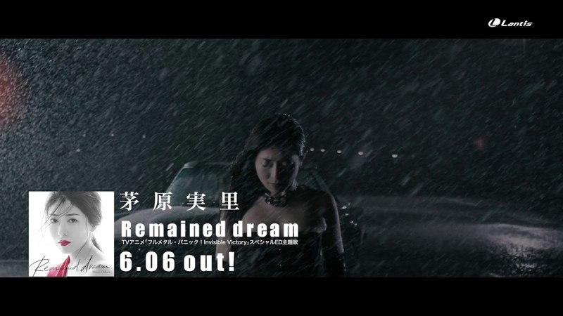 茅原実里「Remained dream」MV Short Size/TVアニメ『フルメタル・パニック!IV』スペシャルED主題歌
